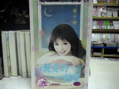 【博愛二手書】文藝小說 親愛的一起睡   作者:單千栩