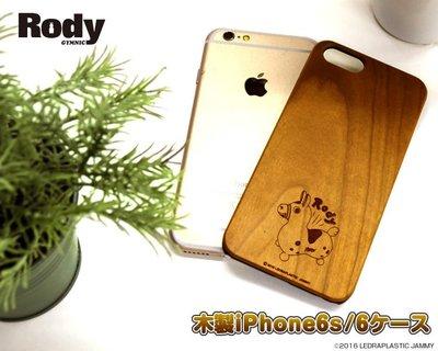 尼德斯Nydus 日本正版 木製 木質 硬殼 義大利 Rody 跳跳馬 手機殼 4.7吋 iPhone7