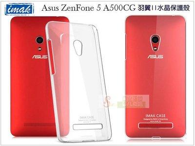 日光通訊@IMAK原廠 Asus ZenFone 5 A500CG 耐磨版 羽翼II水晶透明手機殼 純淨保護殼 極薄背蓋硬殼