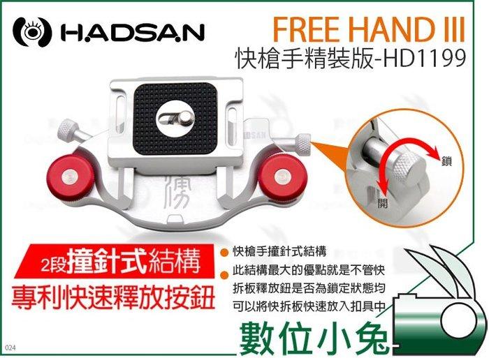 數位小兔【HADSAN FREE HAND III 快拆板 快槍手精裝版】第三代 快槍手 快扣式 快拆扣具 相機 公司貨