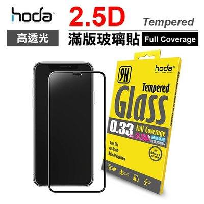 免運 hoda【iPhone 11 / Pro / Pro Max】2.5D 隱形滿版 高透光 9H 鋼化玻璃 保護貼