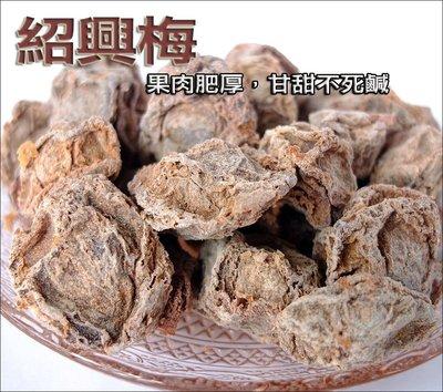 50年老店-正宗牌蜜餞(梅子):【紹興梅(大包)】~~低鹽又大顆,甘甜不會死鹹!