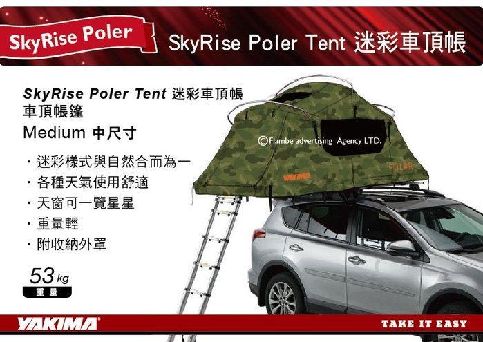 ||MyRack|| Yakima SkyRise Poler Tent 迷彩車頂帳 中 帳篷 含安裝包