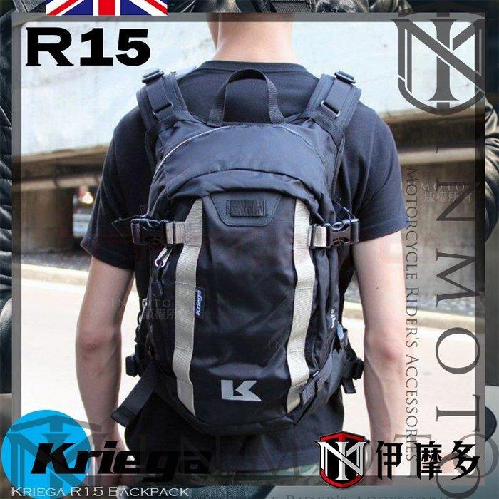 伊摩多※英國 Kriega R15 Backpack 防潑水 後背包 重機 越野 通勤 出遊 MTB 15L 水袋包