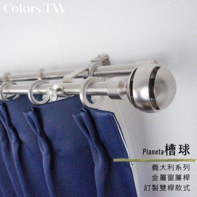 【訂製】窗簾桿 槽球 雙桿 長30-100cm 義大利系列 桿徑16mm 客製化 ※請留言需要尺寸及顏色