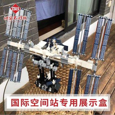 國際太空空間21321亞克力展示盒 適用樂高手辦模型盲盒透明收納盒