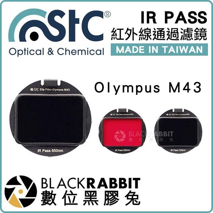 數位黑膠兔【 STC IR PASS 紅外線通過濾鏡 內置型 Olympus M43 】 M4/3 紅外線濾鏡 改機