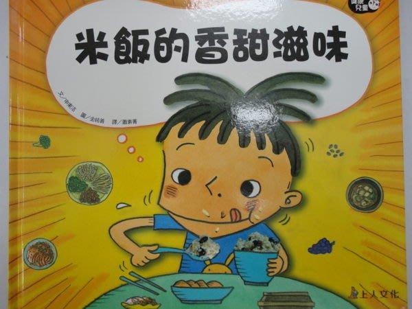 比價網~上人文化優良繪本【健康兒童-米飯的香甜滋味】~櫃位9570