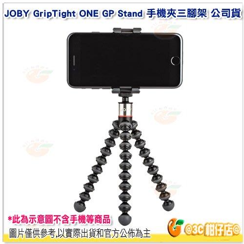 @3C 柑仔店@ JOBY GripTight ONE GP Stand 通用型手機夾三腳架 台閔公司貨 JB16