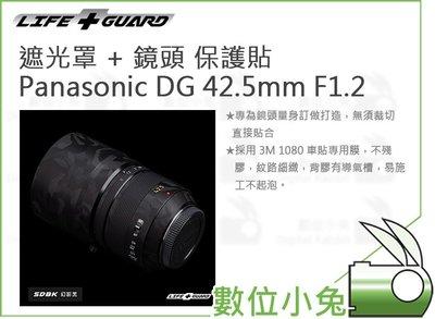 數位小兔【LIFE+GUARD Panasonic DG 42.5mm F1.2 遮光罩 + 鏡頭 保護貼】包膜 特殊款 台北市