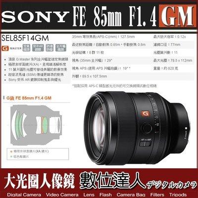 【數位達人】 公司貨 SONY 85mm F1.4 GM G Master (優惠在商品資訊) /1