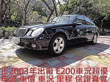 明松 正2003年出廠 E200 (感謝訂購)車況超優 原版件 直購價16萬8千