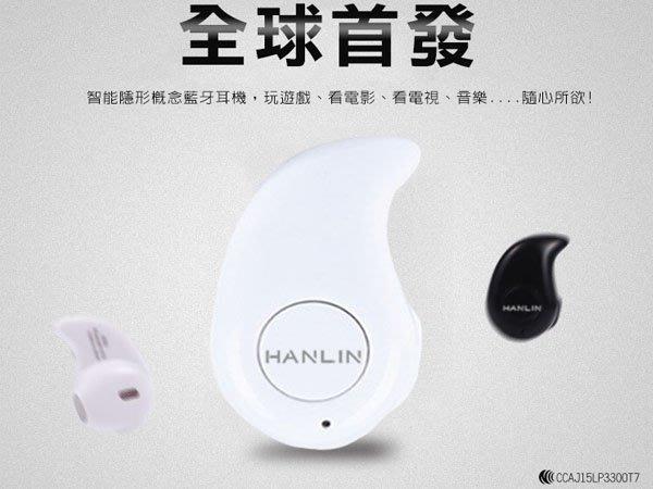 【全館折扣】 藍芽耳機 HANLIN BT530 隱藏型 迷你特務H 開車 運動 支援 LINE 通話 音樂平台