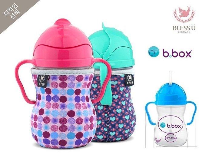 【專用杯套】b.box 幼兒防漏學習水杯 240ml 吸管杯保護套 另有 學習水杯 替換吸管清潔組