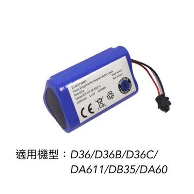科沃斯Ecovacs電池D36A/D36B/D36C/DA611/DB35/DA60/DA5G 美國隊長DEEBOT電池