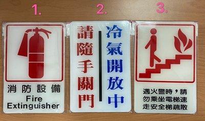 【A52】壓克力貼牌15x23cm 公共空間使用貼牌 壓克力 標示牌 指示牌 告示牌 消防設備