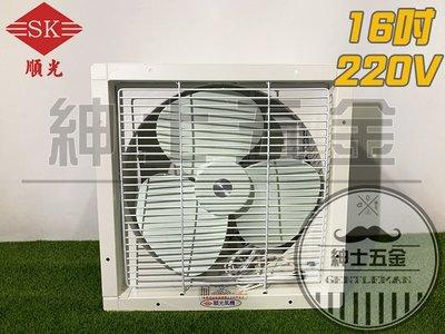 【紳士五金】❤️優惠中❤️ 順光牌STA-16 電壓220V 壁式吸排兩用扇16吋 附百葉片裝置 吸排風扇 窗型排風扇