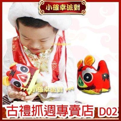 【小確幸派對】抓周用品抓週佈置 寶寶週歲禮必備 笑笑虎哥 布老虎吉祥物擺飾 D02 prop