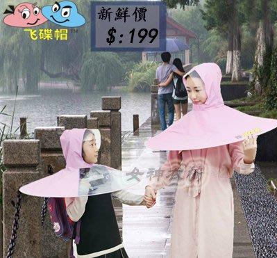 【女神衣櫥】 飛碟帽雨罩傘學生自動雨傘帽兒童免撐折疊雨傘雨衣釣魚傘 !!瘋搶中!!