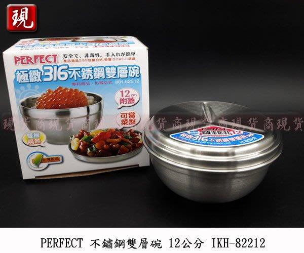 【現貨商】PERFECT 極緻 316不鏽鋼雙層碗12CM(附蓋) IKH-82212 隔熱碗 不鏽鋼碗 現貨