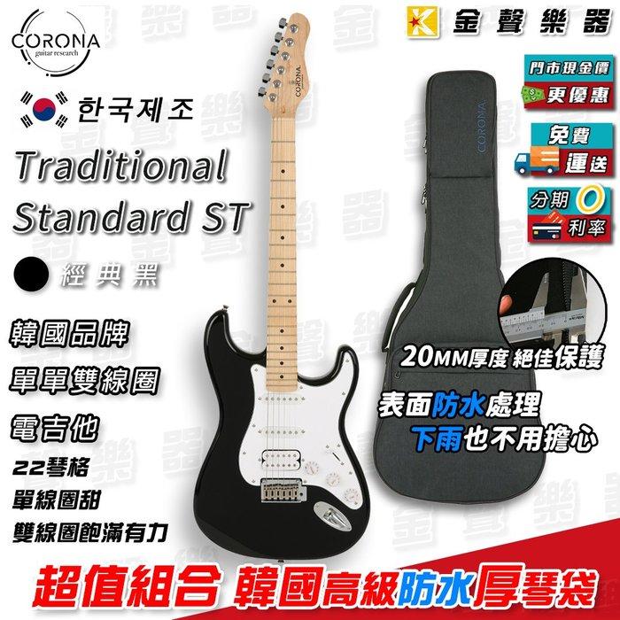 【金聲樂器】Corona Traditional Standard ST 韓國 電吉他 贈高級 防水厚琴袋