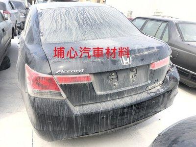 埔心汽車材料 報廢車 HONDA 本田 三陽 喜美 雅哥 ACCORO K13 2010 零件車 拆賣