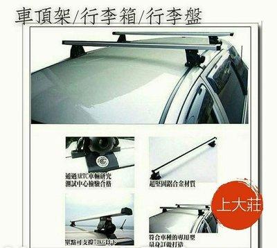 【Shich上大莊】車頂架 三菱OUTLANDER PAJERO 鋁合金 汽車車頂架/行李架 ARTC認證