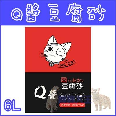 **貓狗大王** Q醬豆腐砂 6L 用量超省超經濟----三種香味供選擇     6包免運費