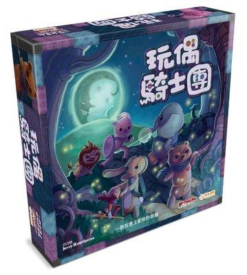 運【陽光桌遊】 玩偶騎士團 Stuffed Fables 繁體中文版 正版桌遊