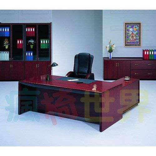 《瘋椅世界》OA辦公家具 全系列 高級木製 主管桌 EN-404(董事長桌/老闆桌/辦公桌/工作桌)需詢問