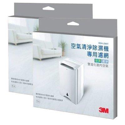 ‧【全新含稅,2入裝】3M 淨呼吸空氣清淨除濕機HAF超微米濾網 RDH-Z80F 清淨機 專用濾網 RDH-Z80TW