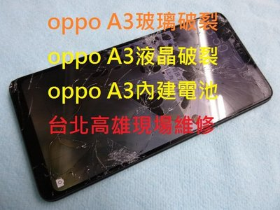 台北高雄現場維修 oppo A3玻璃破裂 液晶總成 內建電池更換 摔機 入水 原廠退修