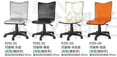 高雄 永成 全 新 巧姿辦公椅/電腦椅櫃台椅/網咖椅/洽談椅/秘書椅/會議椅-無自取