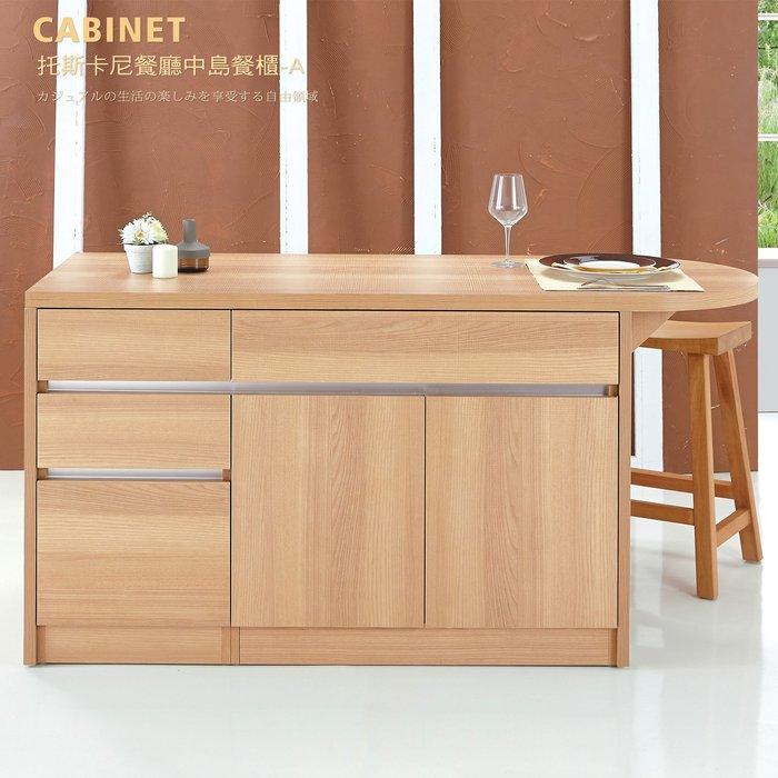 【UHO】 托斯卡尼系統中島餐櫃-A 耐燃系統板  HO20-704-1