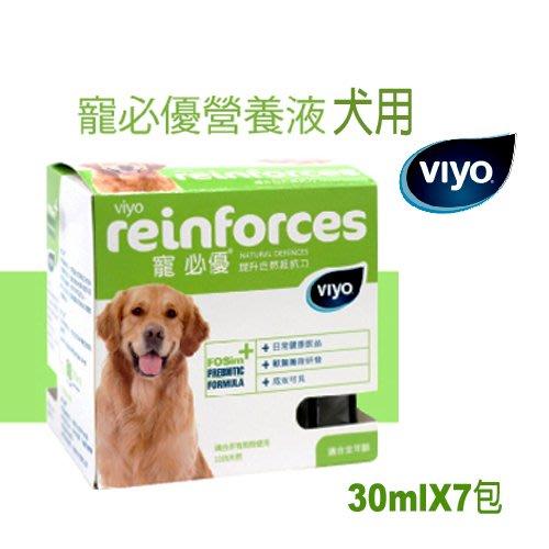 *COCO*寵必優-犬用營養液30mlX7包/液態營養液