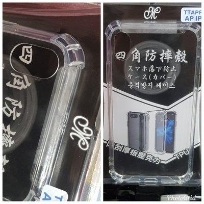 彰化手機館 iPhone8 手機殼 防摔殼 四角加厚 背面硬殼 壓克力殼 空壓殼 水晶殼 iPhone8plus i8