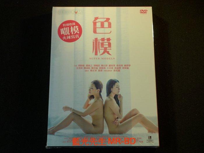[DVD] - 色模 Super Models - 特收版