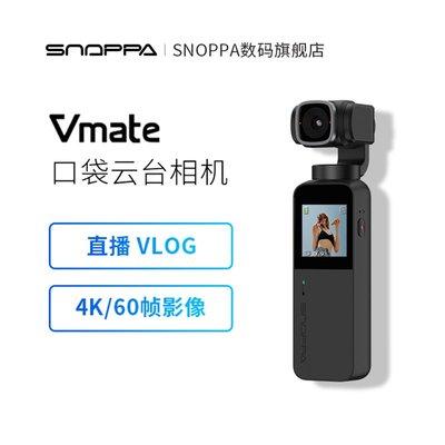 隨拍Snoppa Vmate口袋雲臺相機 掌上防抖 Vlog攝像機 直播 手持雲臺