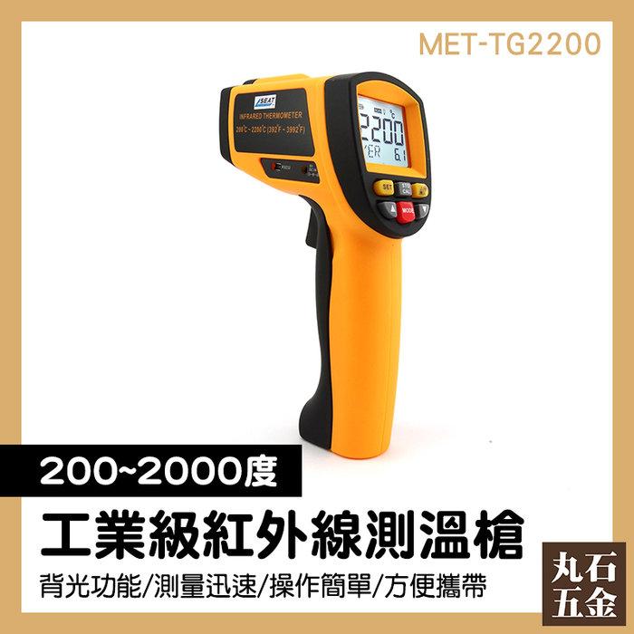 工業測溫槍 廠房溫度監控 雷射溫度槍 含稅價 MET-TG2200 紅外測溫儀 高規格