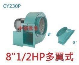 「工廠直營」(台灣製造)CY230P 8吋1/2HP 4P 百葉風車 多翼式送風車 鼓風機 抽油煙機 風車 抽風機