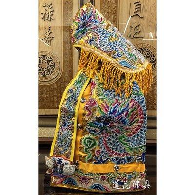【寶蓮佛具】1尺3穿金色色平繡龍袍 金蔥布底 天上聖母 媽祖 土地公 關公 王爺 神明衣 附奉帽