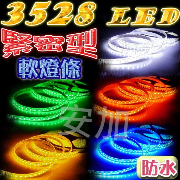 G7D45 新款 3528 LED 超緊密型-1公尺120顆 軟燈條 5米 全防水 行李燈 車廂燈 室內燈