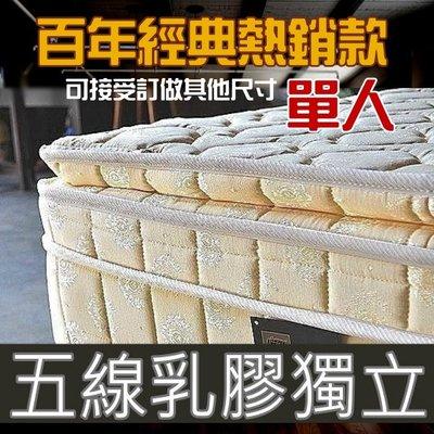 【海西歐】【豪華五線乳膠獨立筒+防蹣抗菌緹花布料】床墊另有防潑水只加300