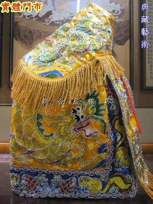 新合成佛具繡莊 黃底黃色1尺3神穿含奉帽 手工 金蔥+銀蔥彩鱗雙龍搶珠 招財進寶 神衣 神明衣 龍袍 披風