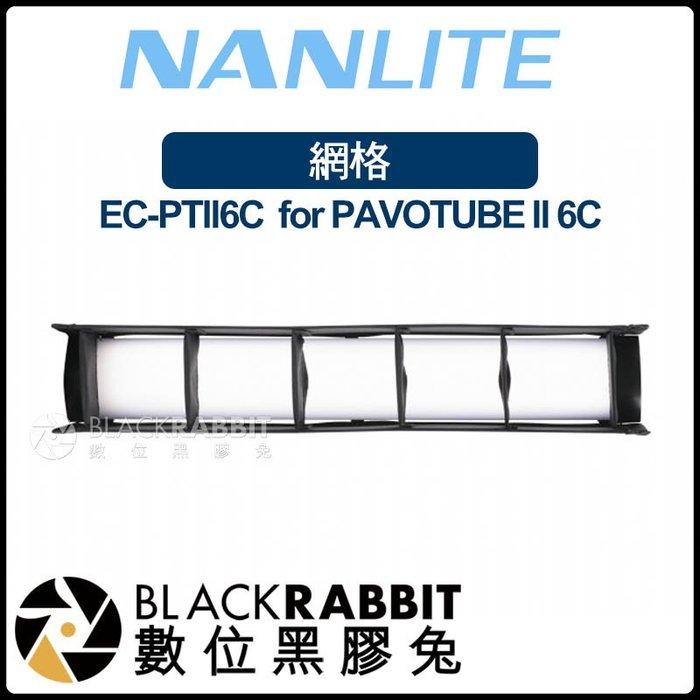 數位黑膠兔【 Nanlite 南光 PAVOTUBE II 6C EC-PTII6C 網格 】 光棒 蜂巢罩 柔光罩