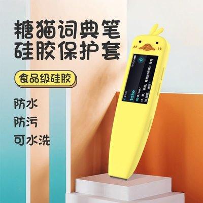 搜狗糖貓詞典筆保護套硅膠通用S10掃描點讀筆中英翻譯筆套保護殼