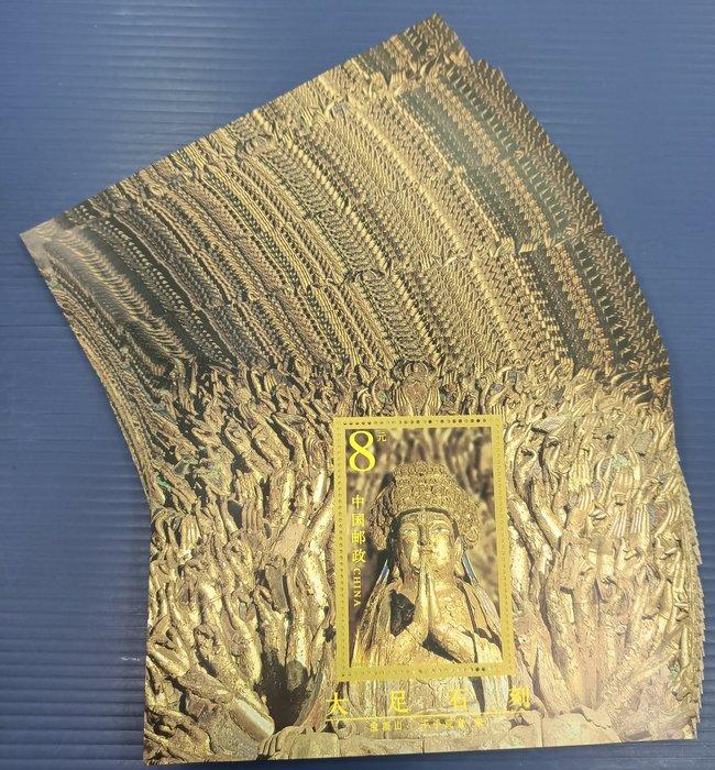 中國郵政 2002-13m  大足石刻 小型張 共79張