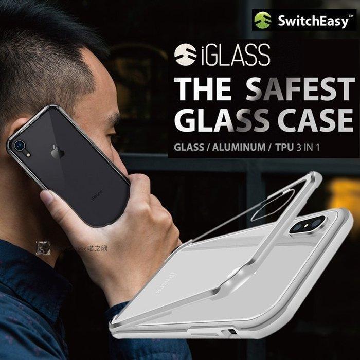 SwitchEasy iPhone Xs Max 6.5吋TPU邊框+鋁框9H玻璃背蓋 iGlass 保護殼 喵之隅