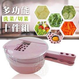 派樂 小麥秸稈洗菜瀝水 料理刨絲10件式 切菜神器 切絲器 刨片器 切菜機 刨絲削皮器 磨泥器 洗菜籃