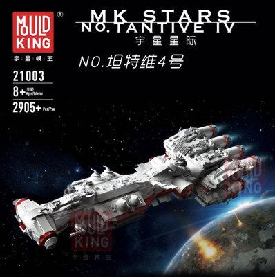 現貨- 宇星 21003 星際大戰系列 坦特維4號 星際巡洋艦 /相容 樂高